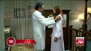Dil Aara - Pakistani Drama Behind The Scene - BOL Entertainment