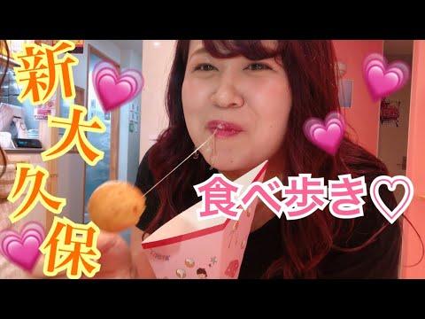 【新大久保】念願のもの食べれて幸せはっぴー!!