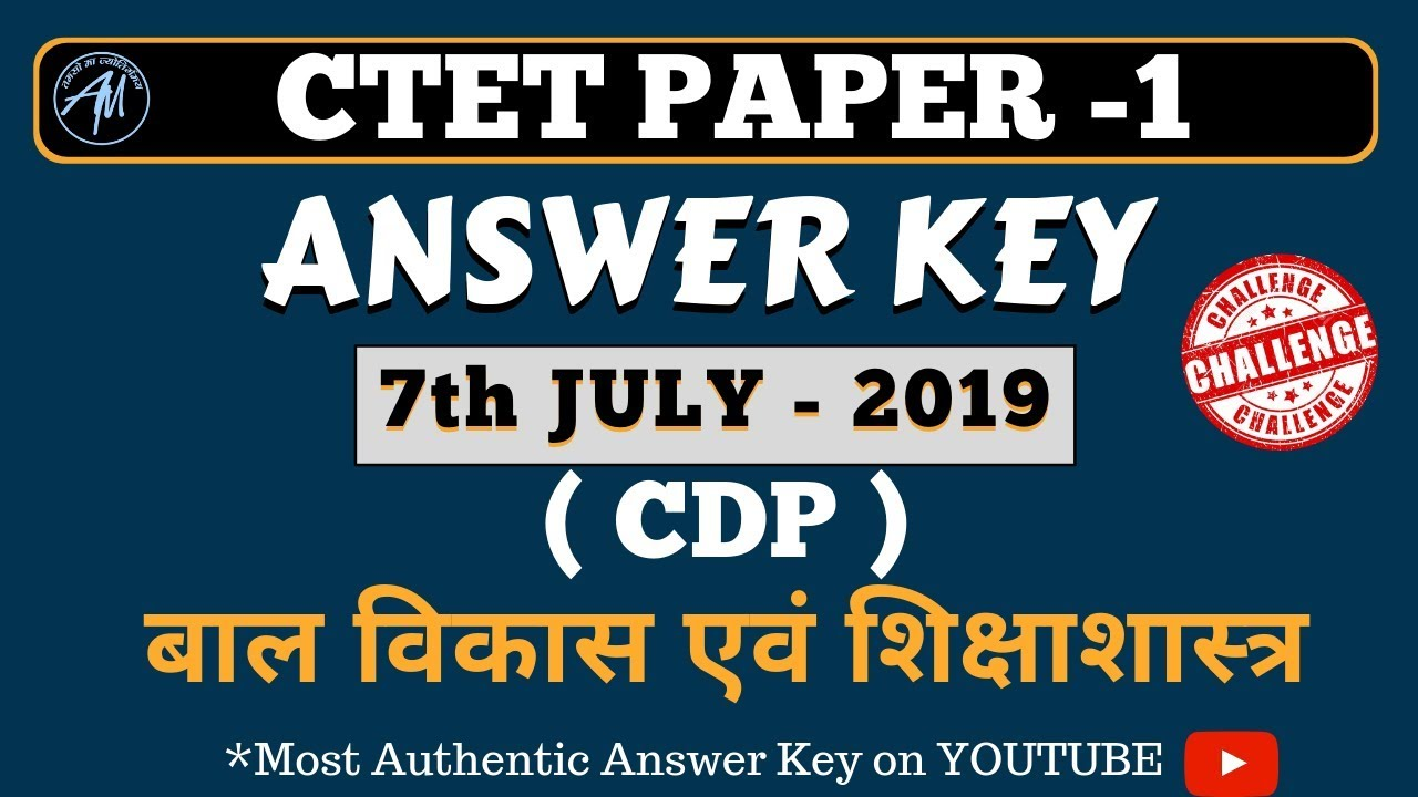 CTET 2019 Exam Question Paper I and II Answer Key - 7th July 2019