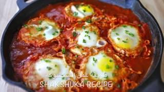 Shakshuka easy recipe طريقه سهله و سريعه لعمل شكشوكه