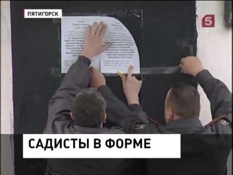 В Пятигорске осуждены бывшие полицейские (13.02.2013)