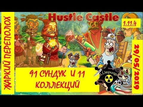 Hustle Castle | Жаркий переполох - 91 сундук и 11 коллекций | 29/05/2019
