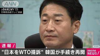 韓国WTO提訴手続き再開「日本が輸出規制撤回せず」(20/06/02)