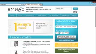 видео emias info запись к врачу из дома