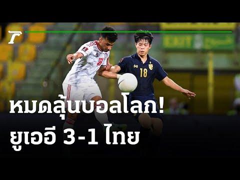 ไฮไลท์ : ยูเออี [3] - [1] ไทย   ฟุตบอลโลก 2022 รอบคัดเลือกโซนเอเชีย   07-06-64   ThairathTV