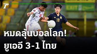 ไฮไลท์ : ยูเออี [3] - [1] ไทย | ฟุตบอลโลก 2022 รอบคัดเลือกโซนเอเชีย | 07-06-64