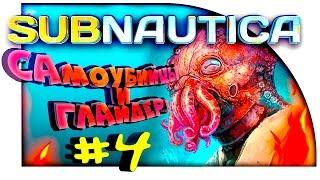 Subnautica - САМОУБИЙЦЫ И ГЛАЙДЕР! #4