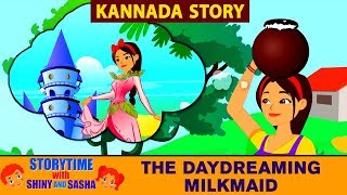ಡೇಡ್ರೀಮಿಂಗ್ ಮಿಲ್ಕ್ಮಿಡ್ - The Daydreaming Milkmaid | Kannada Stories for Children | Animated Stories