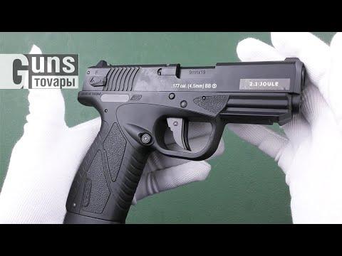 Пневматичний пістолет ASG Bersa BP9CC