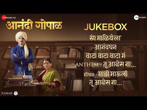 Anandi Gopal - Full Movie Audio Jukebox |Lalit Prabhakar & Bhagyashree |Hrishikesh, Saurabh & Jasraj Mp3