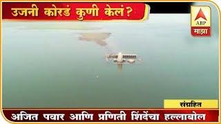 Ujani Dam | तळ गाठणाऱ्या उजनीव…