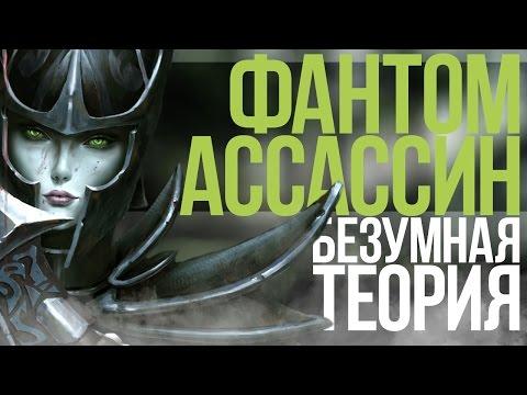 видео: БЕЗУМНАЯ ТЕОРИЯ dota 2 / phantom assassin = СПЕКТРА!?
