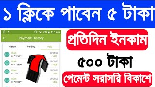 Online income bd Payment baksh।।Earn Money online।।Online income bangladesh 2020।।Tech Alamin।।
