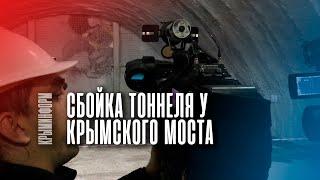 Сбойка железнодорожного тоннеля на подходе к Крымскому мосту