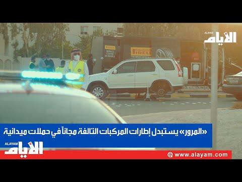 «المرور» يستبدل إطارات المركبات التالفة مجاناً في حملات ميدانية  - نشر قبل 4 ساعة