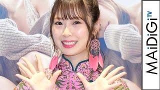 アイドルグループ「SKE48」の高柳明音さんが3月4日、東京都内で行われた写真集「いつか、思い出したいこと。」(光文社)の発売記念会見に出席。今月15日に横浜アリーナ ...