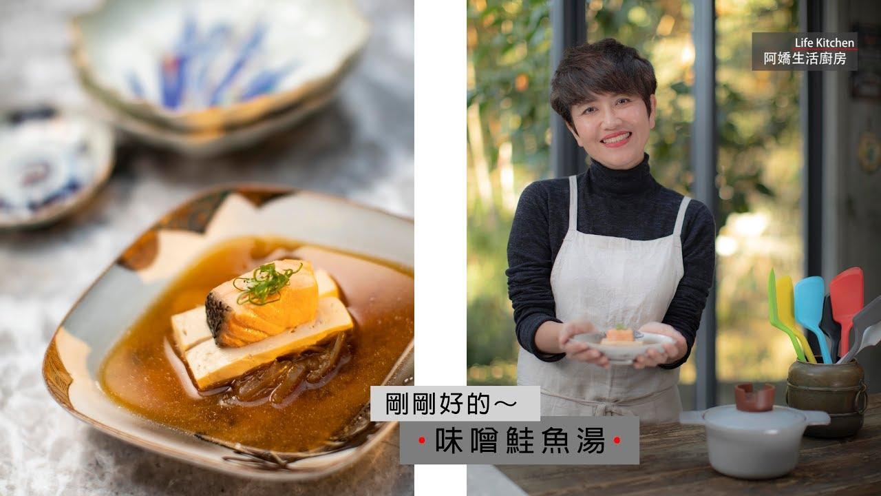 【阿嬌生活廚房】剛剛好的~味噌鮭魚湯【因為愛而存在的料理 第92集】 - YouTube