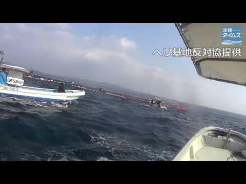 【沖縄タイムス】海保ボートが市民の抗議船に「突っ込んできた」 辺野古の海、フロート外で抗議船と海保ボート衝突