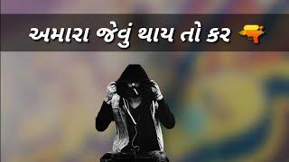 Gujarati Bhaigiri status😎Gujarati Attitude status😎Gujarati