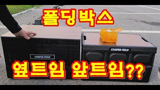 경차 차박 테이블 폴딩박스 상판 가격 사이즈 비교 캠퍼…