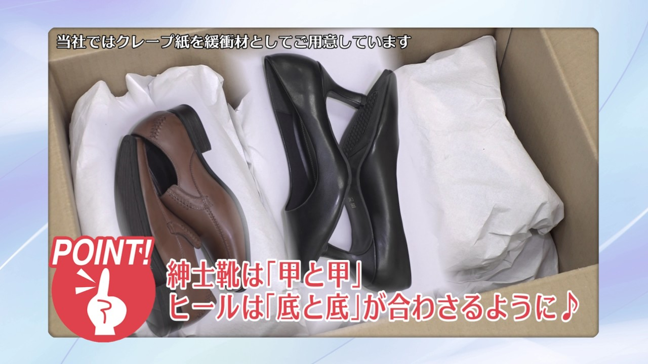 メルカリで靴の梱包方法!キレイに配送にして高評価・リピーター
