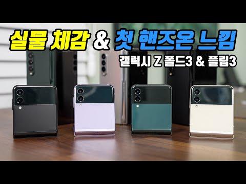 Galaxy Z Fold3 & Flip3 5G    실물갑이란 이런 것