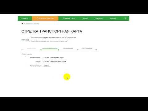 """Пополнение карты """"Стрелка"""" через Сбербанк онлайн"""