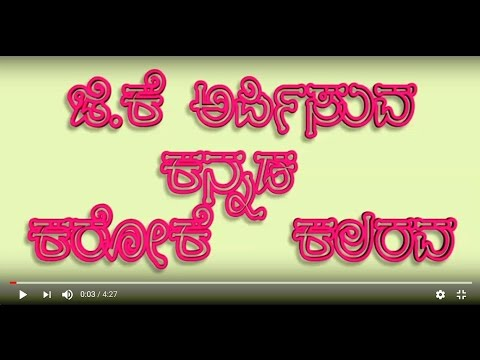 Aseya bhava olavina jeeva karaoke sing