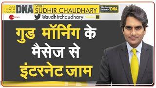 DNA: Good Morning Messages से Internet Server Down! | WhatsApp | Top World News | Sudhir Chaudhary