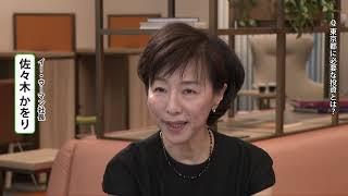 東京と日本の成長を考えるメッセージ(佐々木かをり)(ショートバージョン)