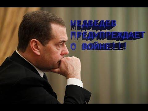 Медведев предупредил о войне
