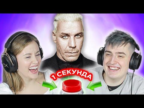 УГАДАЙ ПЕСНЮ за 1 секунду \\ Rammstein и другие \\ любимые песни Даши