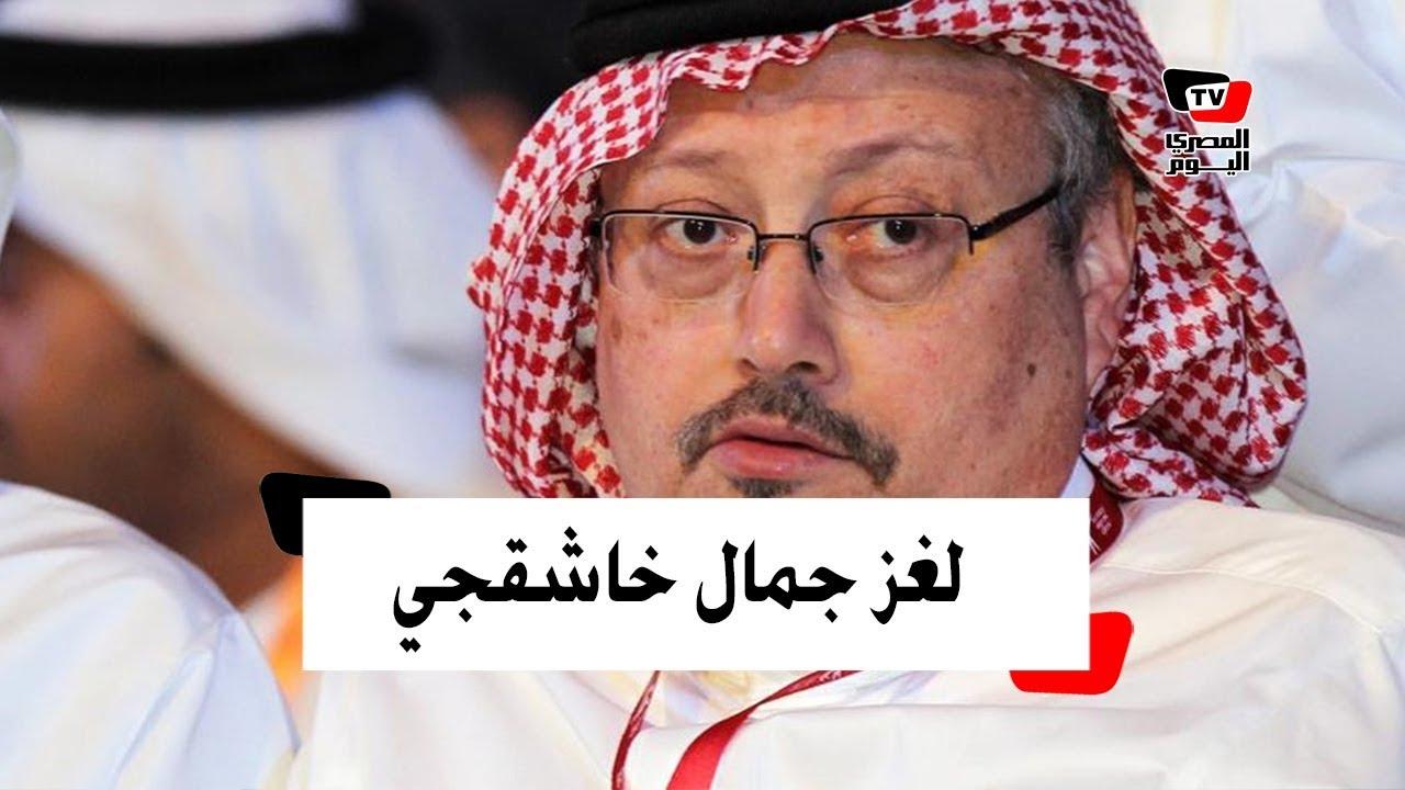 المصري اليوم:السعودية تكشف ملابسات وفاة خاشقجي.. وردود فعل الدول العربية والسوشيال ميديا