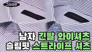 남자 스트라이프셔츠 슬림핏 긴팔 정장 남성 줄무늬 와이…