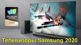 Телевизоры Samsung 2020 года - технологии лидера