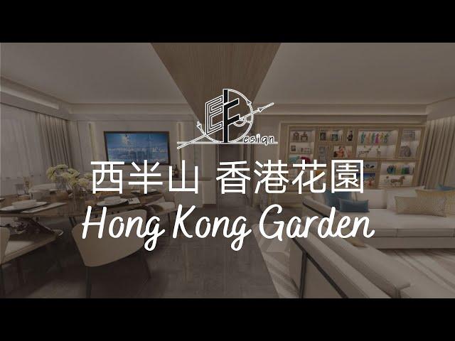 【香港花園】Eric Fung E F Design Limited
