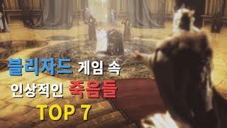블리자드 게임 속 인상적인 죽음들 TOP 7