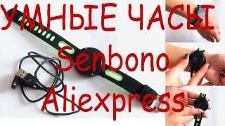 УМНЫЕ ЧАСЫ Senbono SBN-DM58/ Обзор заказа с сайта Aliexpress