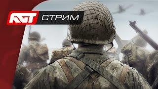 Call of Duty: WW2 / Call of Duty: Modern Warfare (2019) — Стрим ✪ Тестим Logitech Pro X Gaming
