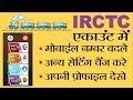 [Hindi] How To change Mobile Number in IRCTC Account, change E-mail id, Address & Other Settings.