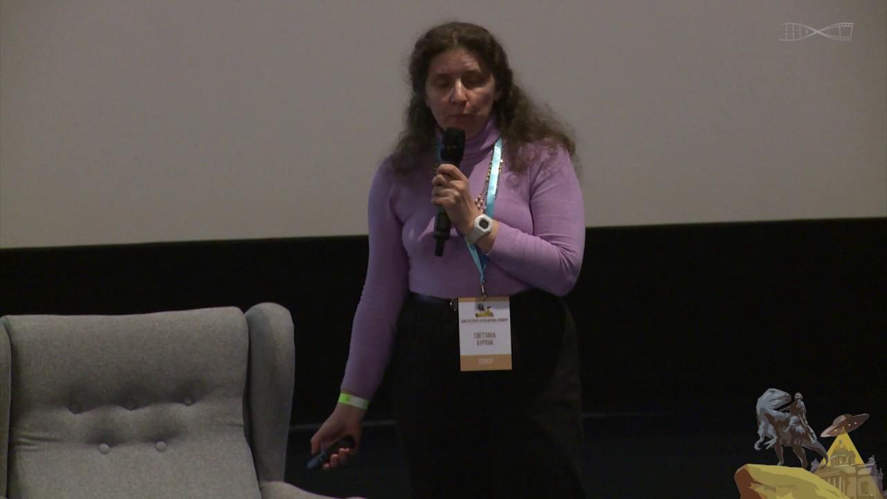 Ученые против мифов 3-3. Светлана Бурлак: Слова на пути из языка в язык