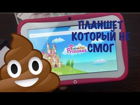 Детский планшет TurboKids Princess New - Худший подарок.