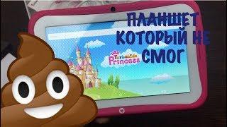 детский планшет TurboKids Princess New - Худший подарок