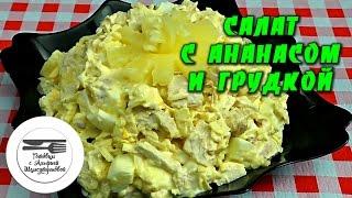 "Салат с ананасом и грудкой. Салат ""Курица с ананасом"". Рецепт салата из ананаса с курицей"