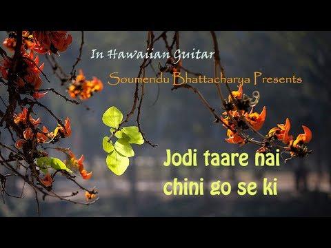 jodi-tare-nai-chini-go- -instrumental-rabindra-sangeet- -soumendu-bhattacharya।-emotions