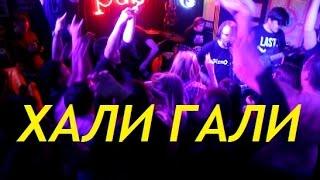 Gizmo - Хали Гали (Леприконсы Cover) Сумасшедшая вечеринка в Harat's