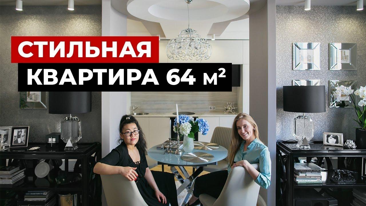 Обзор квартиры, 64 кв. М. Дизайн интерьера в стиле фьюжн.