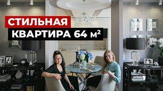 Обзор квартиры, 64 кв.м. Дизайн интерьера в стиле фьюжн.<