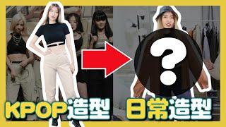 穿成KPOP愛豆出門?和閨蜜把10套韓國IDOL造型變成日常穿搭!// YO CINDY