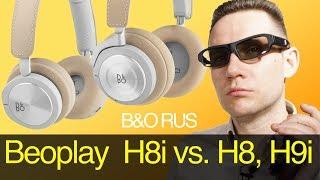 Beoplay H8i vs. H8, H9i Какие лучше выбрать?  Менять ли наушники?